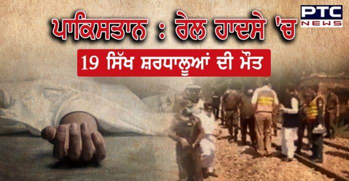 Pakistan: At least 19 Sikh pilgrims returning from Nankana Saheb killed