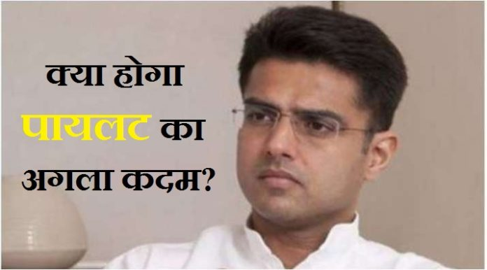 Rajasthan political crisis | What will be Sachin Pilot next step