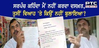 Sarpanch denied to sign Mahilpur Hoshiarpur