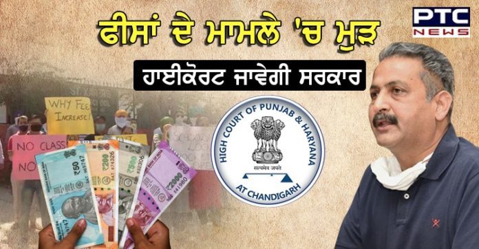 Punjab government will go to the High Court again on School fees