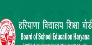 Haryana Education Board | Senior Secondary (Educational) Exam Results