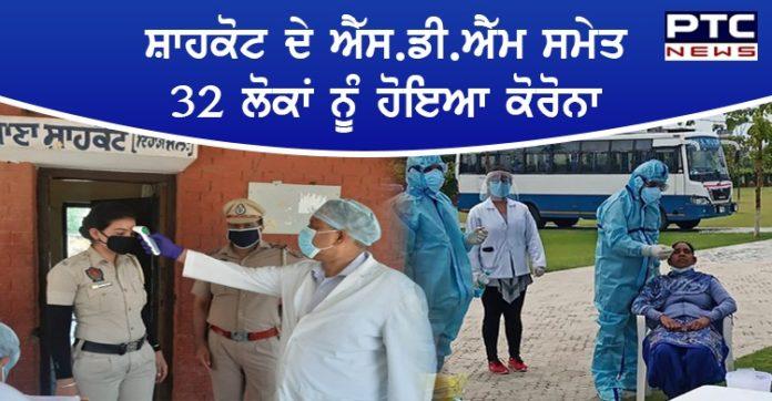 Shahkot SDM including 32 people Coronavirus positive