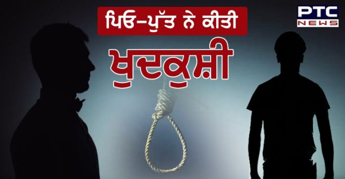 Father and son suicide in Goraya Jalandhar