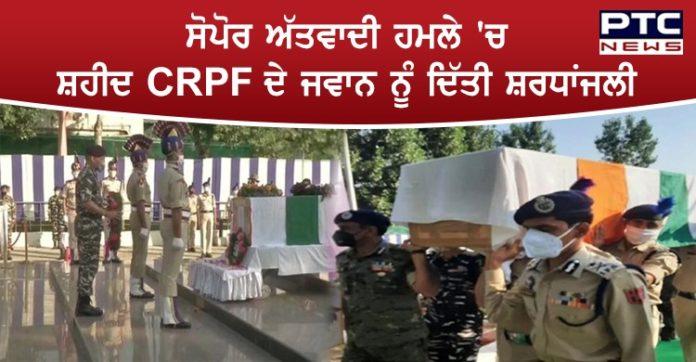 Sopore Terror Attack : Sopore Martyred CRPF Jawan Tribute