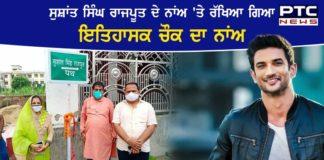 Sushant Singh Rajput : Road Named on Sushant Singh Rajput Chowk Bihar