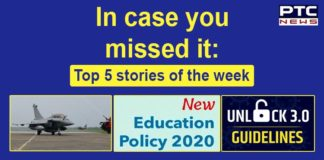 Unlock 3 Guidelines to New Education policy Rafale   Top 5 stories of the week