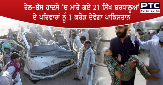 Pakistan's KPK Govt Announces Rs 1 Cr Financial Aid Package for Sikhs Killed in Train-bus Accident