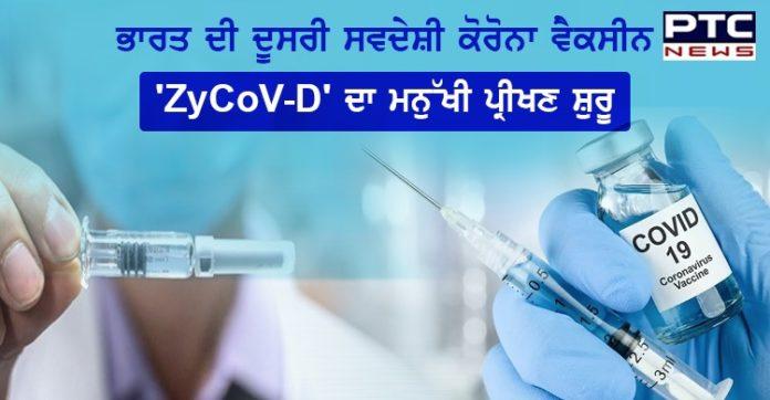 Coronavirus vaccine update- ਭਾਰਤ ਦੀ ਦੂਸਰੀ ਸਵਦੇਸ਼ੀ ਕੋਰੋਨਾ ਵੈਕਸੀਨ 'ZyCoV-D' ਦਾ ਮਨੁੱਖੀ ਪ੍ਰੀਖਣ ਸ਼ੁਰੂ
