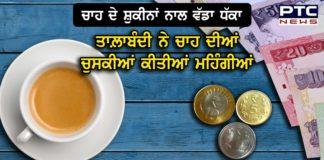 Tea price up due to lockdown & rain