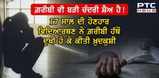 Patiala 17-year-old girl commits suicide Because of poverty