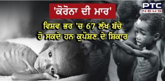 COVID-19 May Cause Malnutrition In 67 Lakh Children
