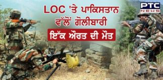 Woman killed, Another Injured In Pakistan Shelling Along LoC in J&K Poonch
