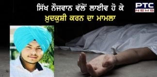 Sikh youth suicide Case Registered by Nawanshahr Police