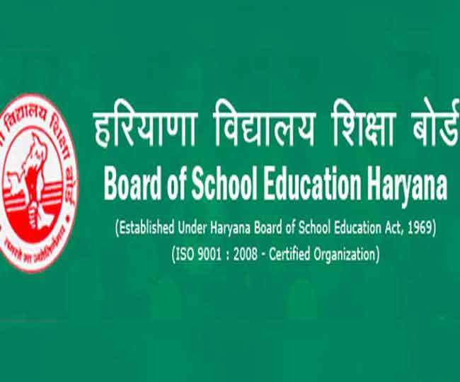 Haryana Board | Eighth Class Exam | Haryana Education News