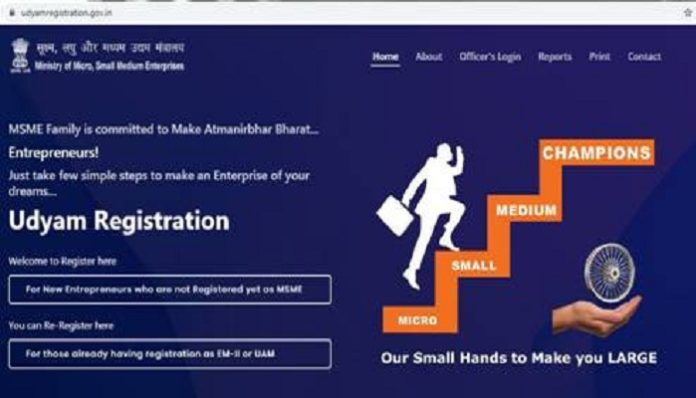 UDYAM REGISTRATION PORTAL FOR MSMES BECOMES OPERATIONAL