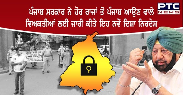 punjab-government-issues-new-guidelines-for-people-visiting-punjab-from-other-states
