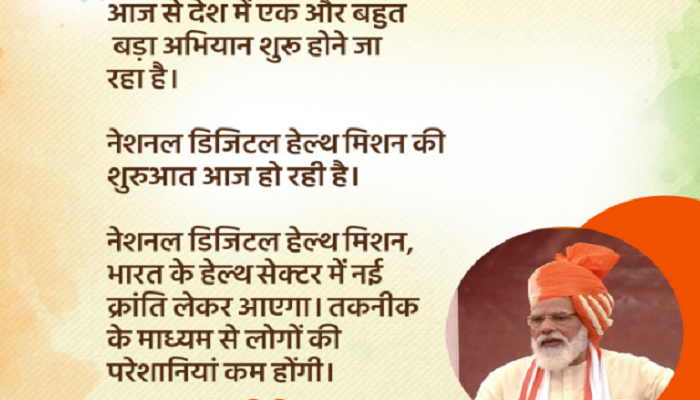 Big things about PM Modi's speech on Independence Day