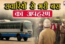Bus Full of Passenger Kidnap Haryana Roadways Bus Kidnap