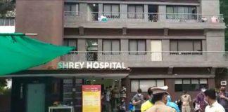 Gujarat Ahmedabad Hospital Fire