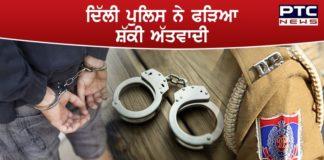 Delhi Police terrorists Arrested । ਦਿੱਲੀ ਪੁਲਿਸ ਨੇ ਫੜਿਆ ਸ਼ੱਕੀ ਅੱਤਵਾਦੀ