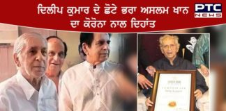 Dilip Kumar brother Aslam Khan dies COVD-19
