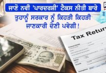 Govt. new transparent taxation policy India