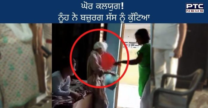 Haryana 82-year-old woman tortured daughter-in-law Sonipat | ਨੂੰਹ ਨੇ ਸੱਸ ਨੂੰ ਕੁੱਟਿਆ