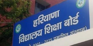 Haryana School Education Board will reduce 30 percent syllabus