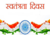 Haryana government gave many relief to people on Independence Day (2)