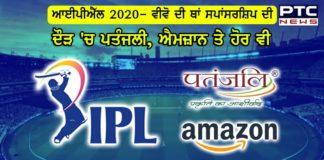 IPL 2020 Title sponsorship