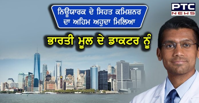 Indian origin doctor appointed as NY Health Commissioner