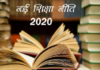 Preparations for the implementation of new education policy in Haryana