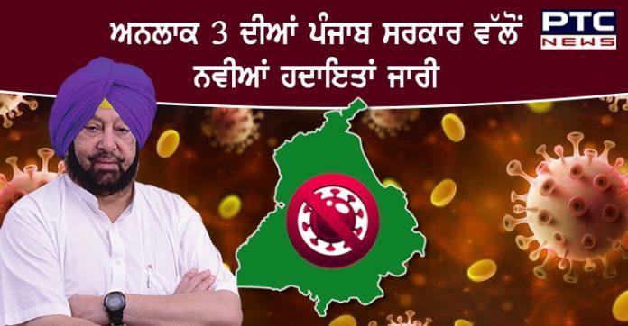 Punjab Unlock 3 guidelines