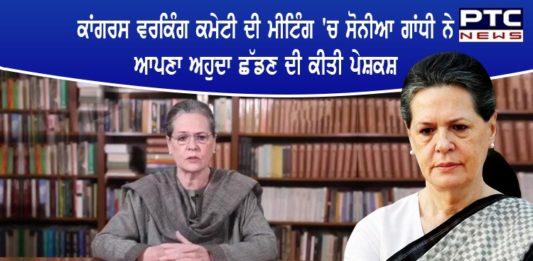 Sonia Gandhi Offer resignation interim president