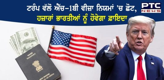 Trump govt. announced relaxation in H1-B visa USA