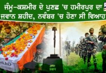 Hamirpur Soldier killed in ceasefire violation by Pakistan