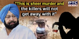 Captain Amarinder on Punjab Hooch Tragedy | Police Probe