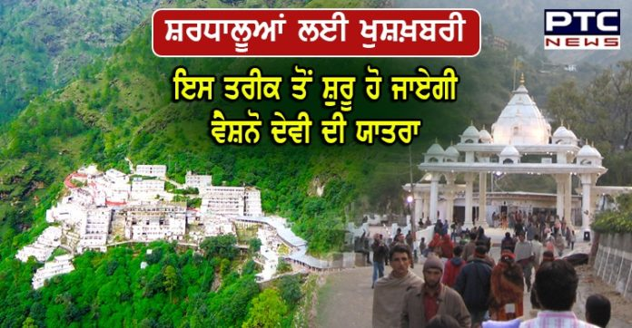 Vaishno Devi yatra to resume from August 16