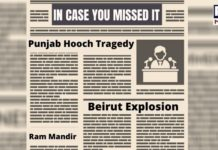 Punjab Hooch Tragedy | Lebanon Beirut Explosion | IPL 2020 | Top Stories