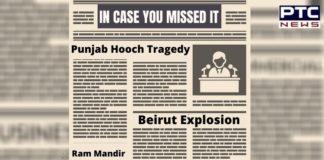 Punjab Hooch Tragedy | Lebanon Beirut Explosion | IPL 2020 | Top Stories