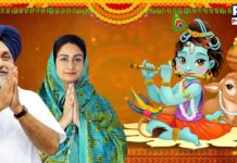 Janmashtami: Sukhbir Badal, Harsimrat Kaur Extend Wishes