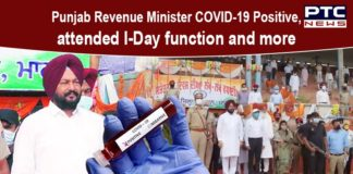 Punjab Revenue Minister Tested Positive COVID-19 | Attended I-Day function