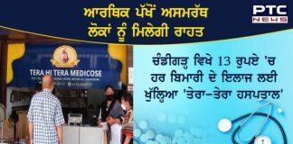 Tera Hi Tera charitable Hospital opened in Chandigarh