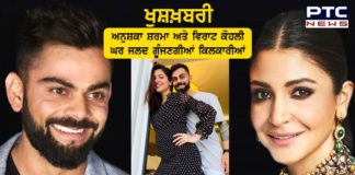 Anushka Virat Kohli expecting their first child