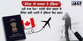 Wife cheated her husband after went Canada