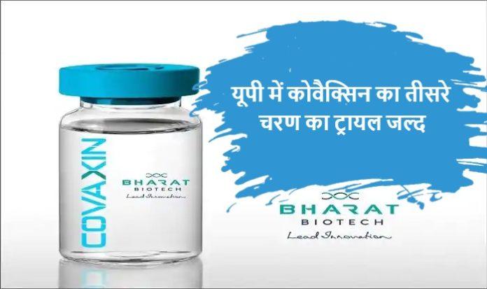Bharat Biotech Vaccine Trial in UP Coronavirus News Update