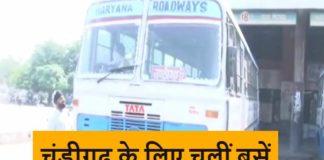 Bus services resume from Haryana to Chandigarh Haryana Roadways