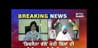 Shiromani Akali Dal targets Captain over agriculture bills