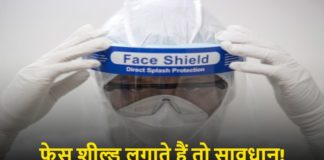 Face shields are not effective in preventing corona infection