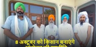 Farmers Laws Haryana Farmers to meet on 8 October to discuss next strategy